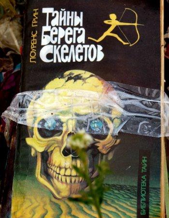 Свалка, или Тайны Берега скелетов