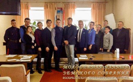 Встреча молодых политиков