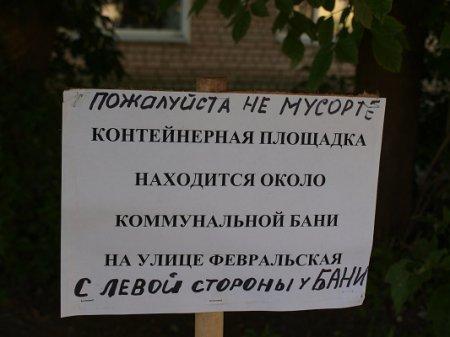 Как в Прибалтике, мусор в карман?