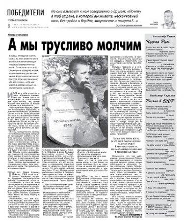 Куда он Россию ведет?
