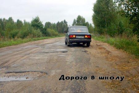 Две дороги