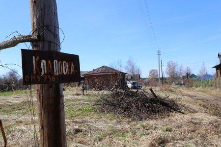 Самый ценный клад  деревни Кладовки