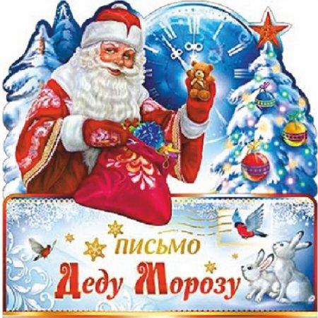 «Напиши Деду Морозу…!»