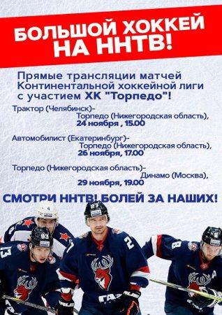 Большой хоккей на ННТВ