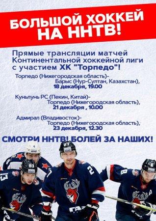 АФИША хоккейных матчей