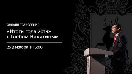 Итоги года - 2019 с Глебом Никитиным