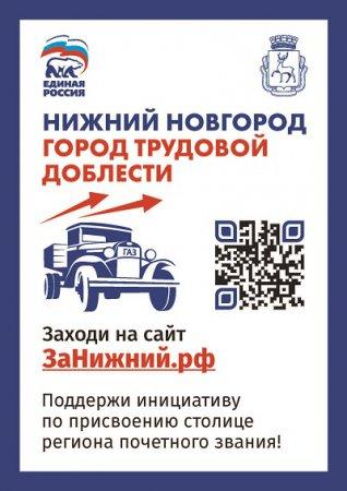 «Голосуй за присвоение Нижнему Новгороду — Город трудовой доблести»