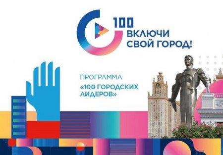 """АСИ приглашает нижегородцев участвовать во Всероссийской программе """"100 городских лидеров"""""""