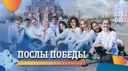 "Конкурс ""Послы Победы"""