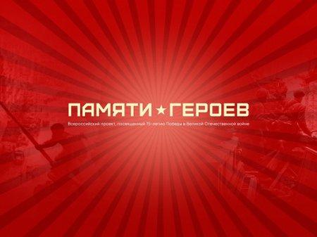 Нижегородская область присоединилась к общероссийскому проекту ОНФ «Памяти героев»