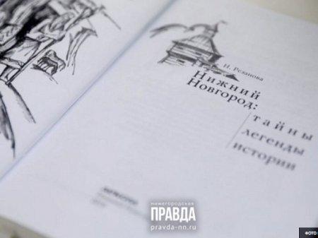 Читай нижегородское