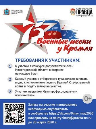 Военные песни у Кремля
