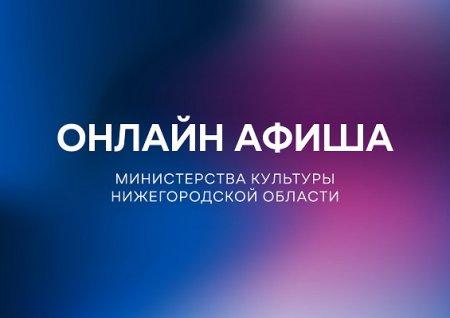 Культурную программу на 14 апреля подготовили нижегородские театры и музеи