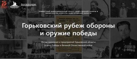 В Нижегородской области разработан портал горьковскийрубеж.рф