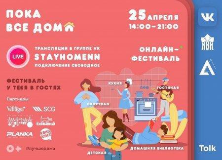 Нижегородцам предлагают прогуляться по виртуальной квартире фестиваля «Пока все дома»