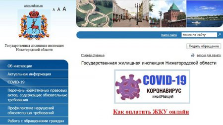 Госжилинспекция разработала для нижегородцев памятку по дистанционной оплате квитанций ЖКУ