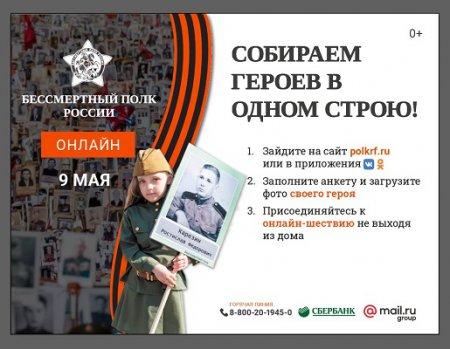 Глеб Никитин пригласил нижегородцев принять участие в проекте «Бессмертный полк - онлайн»