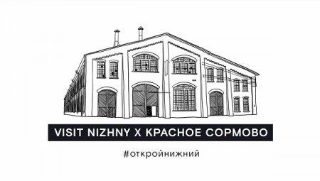 Завод «Красное Сормово» можно посетить в режиме онлайн