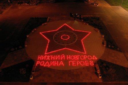 Огненную звезду зажгли нижегородцы в рамках акции «Свеча памяти»