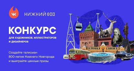 Стартовал конкурс талисманов к 800-летию Нижнего Новгорода