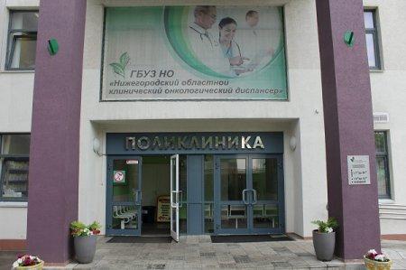 Заявку на консультацию специалиста Нижегородского областного онкодиспансера теперь можно подать на портале госуслуг
