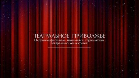 В Нижегородской области утвержден состав регионального жюри фестиваля «Театральное Приволжье»