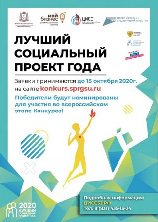 Лучший социальный проект выберут в Нижегородской области