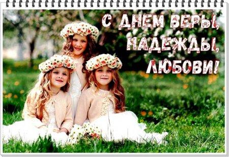 451 София, 83 Веры, 46 Надежд и 21 Любовь родились в Нижегородской области в 2020 году