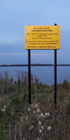 С 1 октября наступает запрет рыболовства на зимовальных ямах