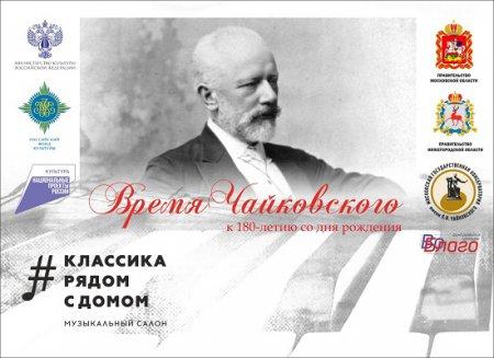 «Времена года» Петра Чайковского смогут послушать нижегородцы