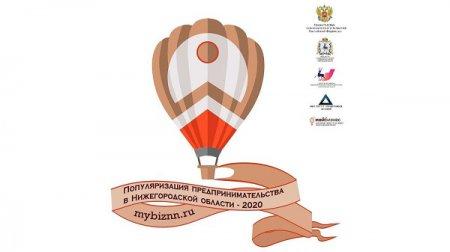 Более 120 заявок поступило от нижегородцев на участие в программе «Бизнес-наставничество»