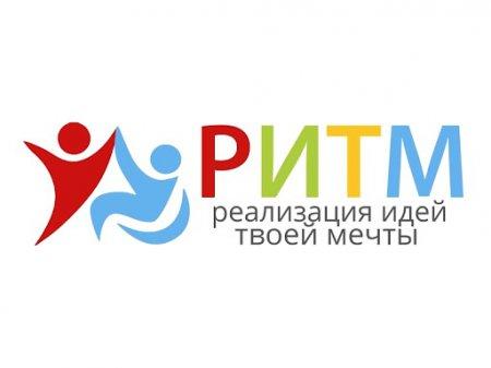 Нижегородцев приглашают принять участие в инклюзивном форуме социально-предпринимательских решений «РИТМ»
