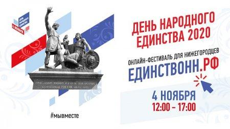 День народного единства в Нижнем Новгороде отметят в формате онлайн-фестиваля