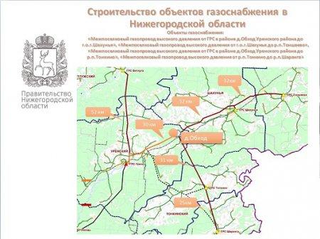 Глеб Никитин и Алексей Миллер подписали программу развития газоснабжения и газификации Нижегородской области