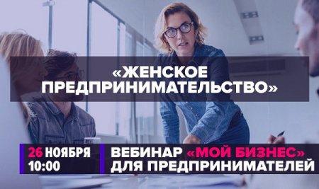 Нижегородцев приглашают на вебинар об особенностях женского предпринимательства