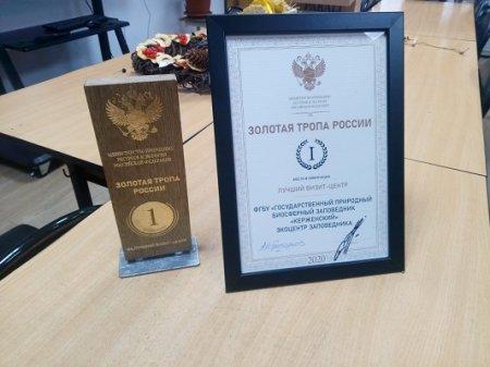 Экоцентр заповедника «Керженский» признали лучшим визит-центром России