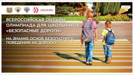 Нижегородские школьники примут участие во Всероссийской онлайн-олимпиаде «Безопасные дороги»