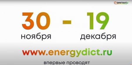 Нижегородцев приглашают присоединиться к Всероссийскому диктанту по энергосбережению в сфере ЖКХ «Е-Диктант»
