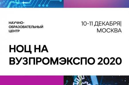 Участники нижегородского НОЦ представят свои научные разработки на «Вузпромэкспо-2020»