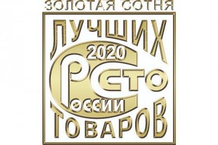 Продукция пяти нижегородских предприятий вошла в «Золотую сотню» лучших товаров России