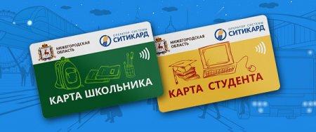 Студенческие и школьные проездные на 20, 40 и 60 поездок  в Нижегородской области становятся бессрочными