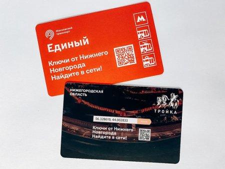 Проезд в нижегородском транспорте можно будет оплатить картой «Тройка»