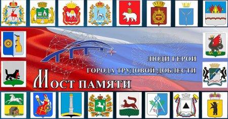 Нижний Новгород присоединится к Всероссийскому проекту «Мост памяти»