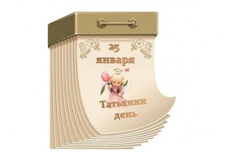 8 девочек с именем Татьяна родились в Нижегородской области с начала года
