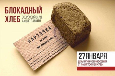 Нижегородская область присоединилась к Всероссийской акции  «Блокадный хлеб»