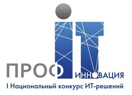 Нижегородцы смогут принять участие в национальном конкурсе  IТ-решений «ПРОФ-IT. Инновация»