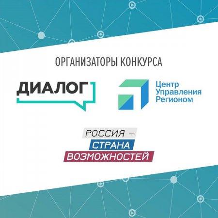 Лучшие нижегородские digital-специалисты поборются за победу во всероссийском конкурсе