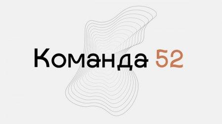 Глеб Никитин пригласил принять участие в проекте «Команда 52»