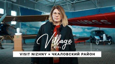 Туристический центр Visit Nizhny выпустил вторую серию о путешествиях по Нижегородской области
