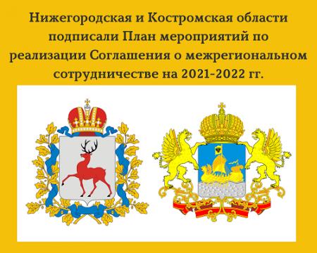 Глеб Никитин: «Нижегородская и Костромская области активизируют сотрудничество»